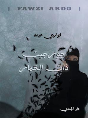 غلاف رواية جورجيت ذات الخمار للكاتب فوزي عبده