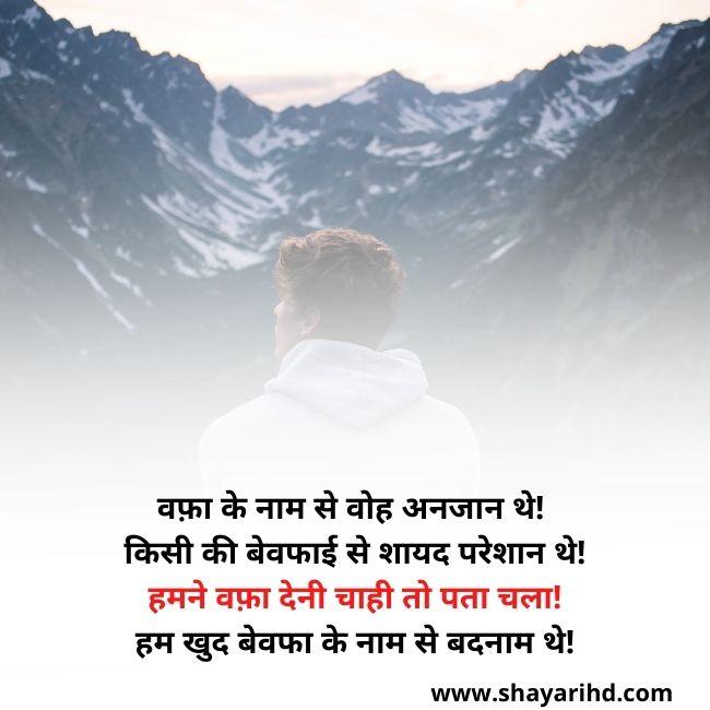 Pyar Ek Dhoka Hai Shayari