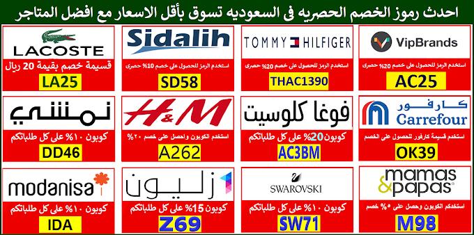 احدث رموز الخصم الحصريه فى السعوديه تسوق بأقل الاسعار مع افضل المتاجر