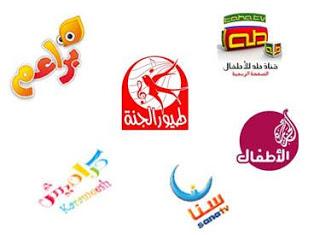 تردد قنوات الاطفال 2017 علي النايل سات nilesat kids channels