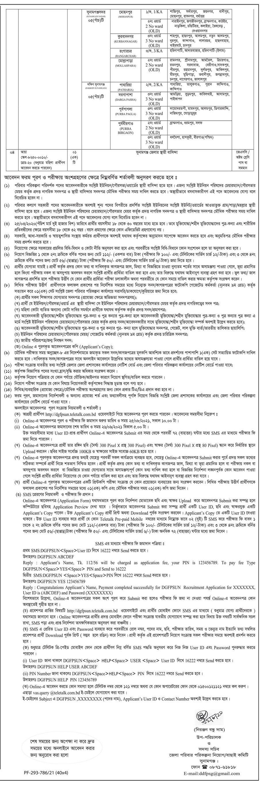 সুনামগঞ্জ জেলা পরিবার পরিকল্পনা নিয়োগ বিজ্ঞপ্তি ২০২১ - Sunamganj District poribar porikolpona job circular 2021 - স্বাস্থ্য ও পরিবার পরিকল্পনা অধিদপ্তরে নিয়োগ বিজ্ঞপ্তি ২০২১