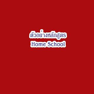 สนใจทำโฮมสคูลมาดูตัวอย่างหลักสูตร Home School กัน