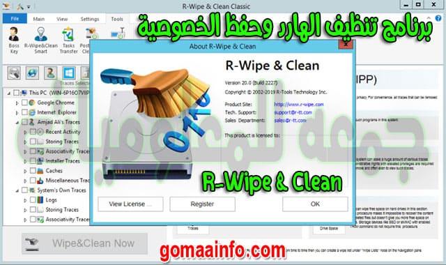 برنامج تنظيف الهارد وحفظ الخصوصية  R-Wipe & Clean v20.0 Build 2261