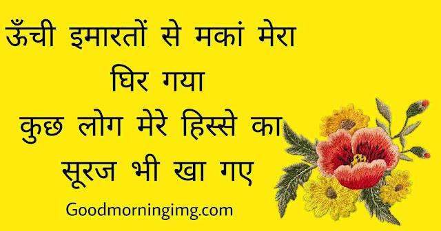akhtar poetry