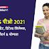 IBPS PO 2021: यहां चेक करें IBPS PO की एग्जाम डेट, डिटेल्ड सिलेबस, परीक्षा पैटर्न & योग्यता (IBPS PO exam date, detailed syllabus exam pattern, and eligibility criteria)