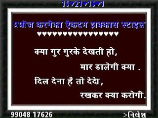 Prapose karne ka ek dam zakkas style hindi shayari