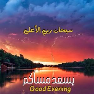 رسائل وعبارات مساء الخير , صور مسائكم خير وعافية وورد