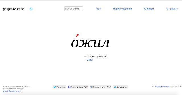 русское ударение сайты