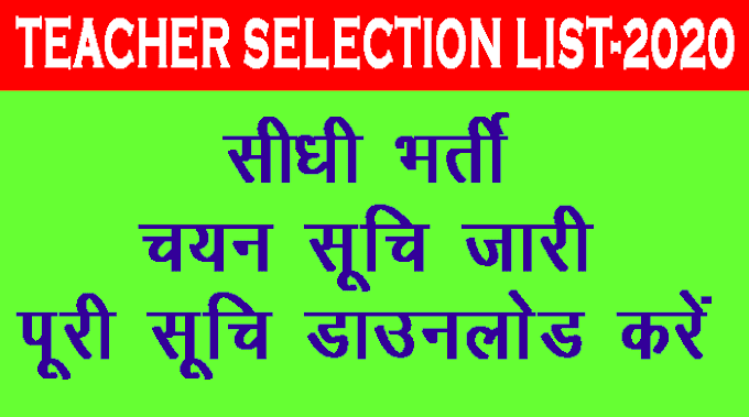 Teacher Recruitment Selection List 2020 .  छग नियमित शिक्षक सीधी भर्ती चयन सूचि जारी - Download Selection List