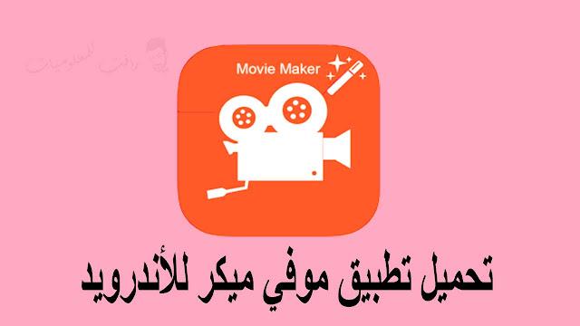https://www.rftsite.com/2020/07/movie-maker-download.html