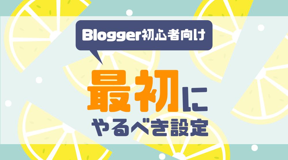 【Blogger】最初にやっておくとよい便利な設定