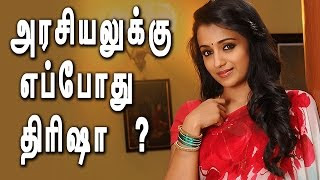 Will Trisha Get Into Politics Only In Movies?