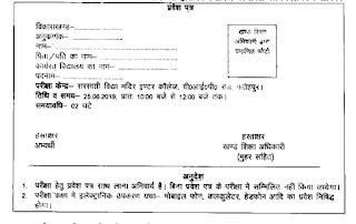 फतेहपुर -इंगलिश मीडियम बेसिक स्कूल परीक्षा हेतु 866 परीक्षार्थियों की सूची देखें,English medium school admit card,roll number,exam centre