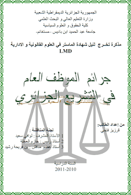 مذكرة ماستر: جرائم الموظف العام في التشريع الجزائري PDF