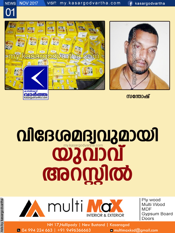Kerala, News, Youth, Arrest, Liquor, Excise, Youth arrested with liquor.