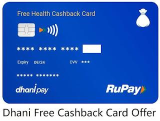 Dhani Free Cashback Card [2021]: Get ₹100 Per Referral