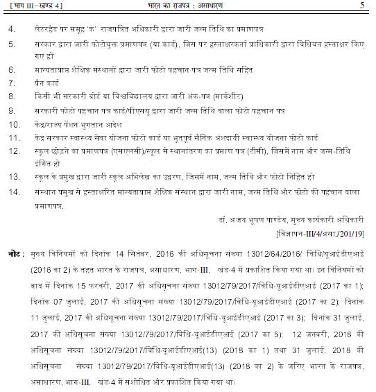 Aadhar Enrolment and Aadhar update Sevan Amendment-2019