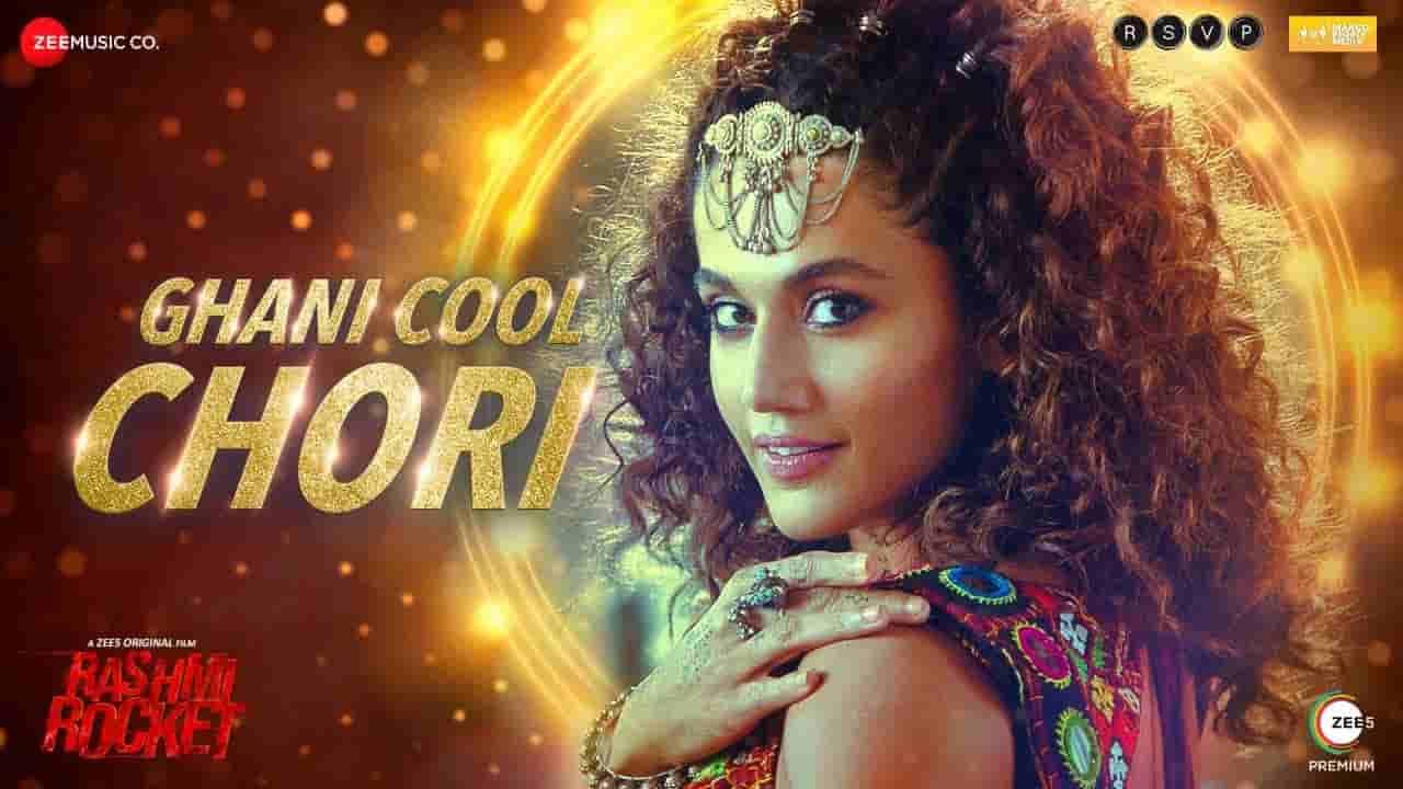 Ghani cool chori lyrics Rashmi rocket Bhoomi Trivedi Bollywood Song