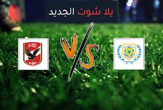 نتيجة مباراة الاهلي والاسماعيلي اليوم الأربعاء في الدوري المصري