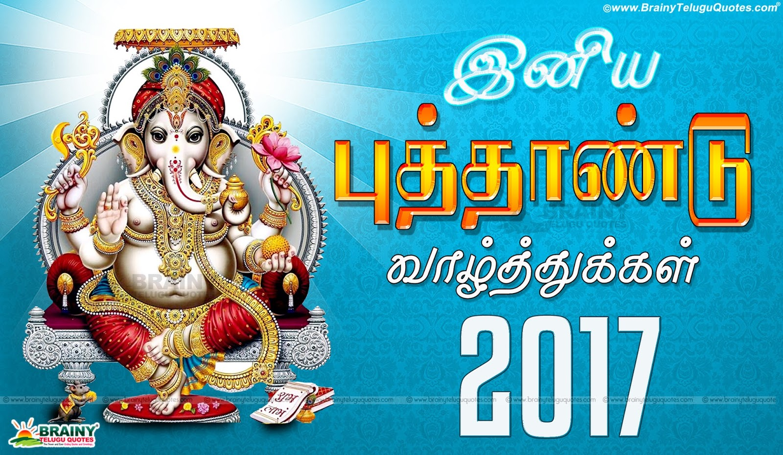 Latest tamil happy new year 2017 greetings with hd wallpapers tamil quotes best tamil new year greetings tamil online quotes hd wallpapers kristyandbryce Image collections
