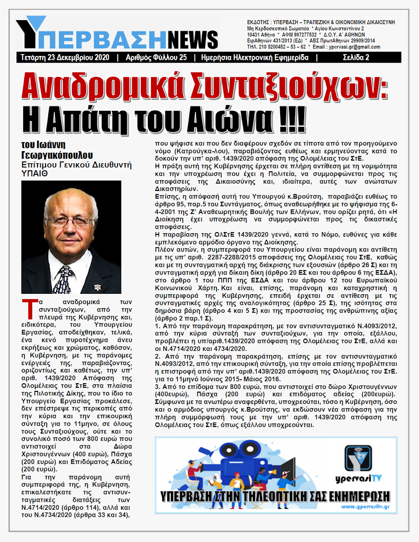 ΑΝΑΔΡΟΜΙΚΑ ΣΥΝΤΑΞΙΟΥΧΩΝ Οι Ελληνικές Κυβερνήσεις γράφουν την Δικαιοσύνη στα παλιά τους τα παπούτσια !!!