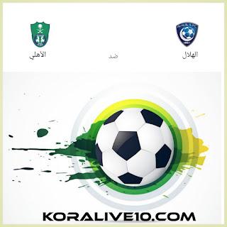 موعد مباراة الهلال والاهلي في دوري كأس الامير محمد بن سلمان للمحترفين