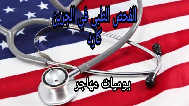 القيام بالفحص الطبي التأشيرة الأمريكية