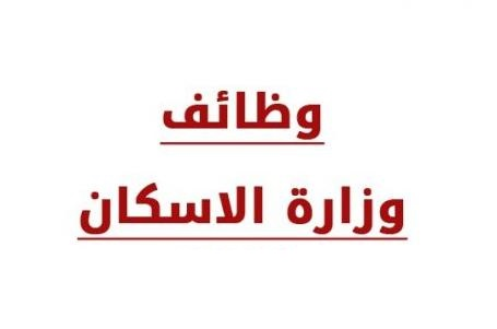 وظائف وزارة الاسكان بعدة محافظات لجميع المؤهلات 2018