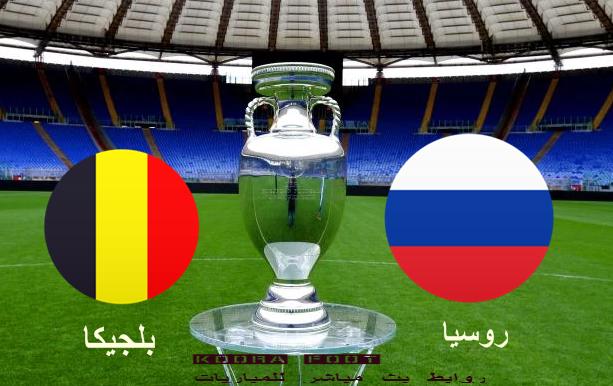 بث مباشر مباراة بلجيكا x روسيا