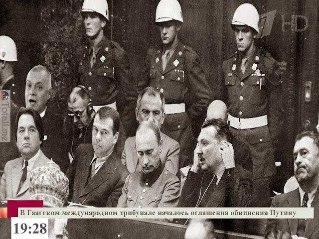 Требуем военного трибунала над Путиным!