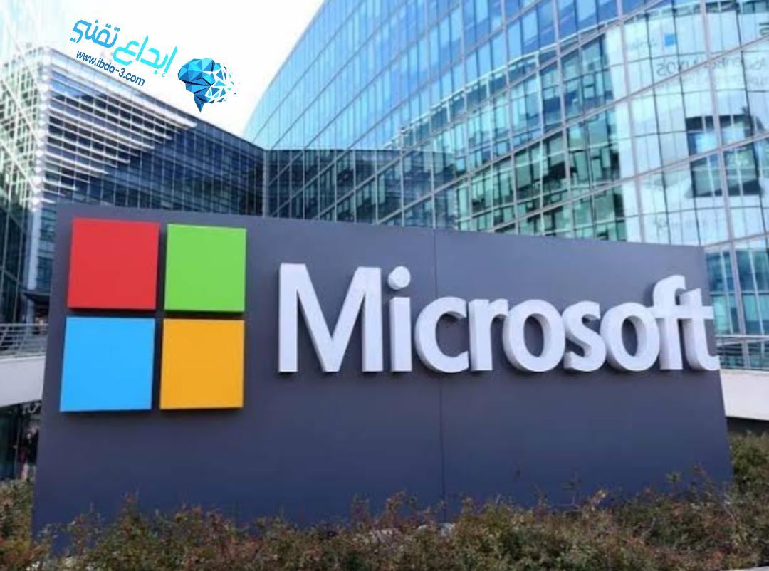 """شركة مايكروسوفت """"Microsoft"""" تسحب التحديث الامني الجديد الخاص بويندوز 10"""