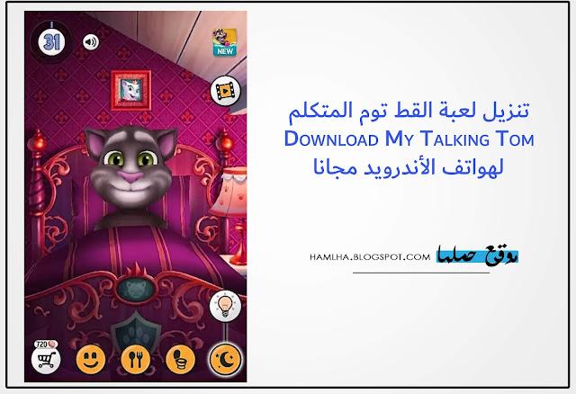 تحميل لعبة القط توم المتكلم Download My Talking Tom 2020 للكمبيوتر والأندرويد مجاناً  - موقع حملها