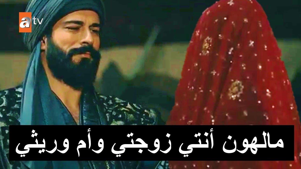 مفاجآت زفاف عثمان ومالهون اعلان 3 مسلسل المؤسس عثمان الحلقة 59
