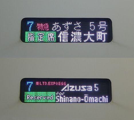【大雪で運休!】信濃大町行き E353系あずさ