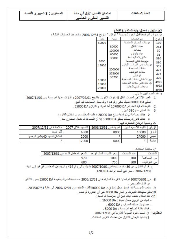 امتحانات التسيير المحاسبي و المالي الثالثة ثانوي