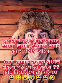 20+ Assamese Jokes For WhatsApp Status