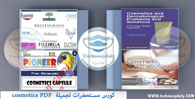 كورس مستحضرات تجميلية cosmetics PDF