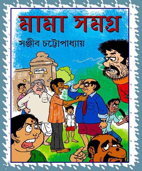 Mama Samagra (মামা সমগ্র)  by Sanjib Chattopadhyay