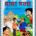 Mama Samagra (মামা সমগ্র)  by Sanjib Chattopadhyay | Bengali Book