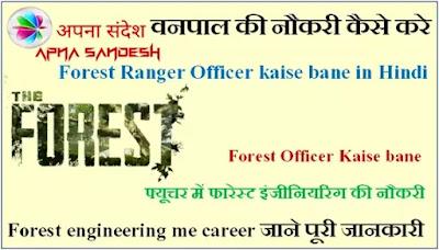 Forest Ranger Officer kaise bane in Hindi - वनपाल की नौकरी कैसे करे