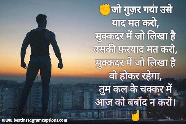 shayari on success