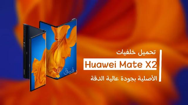 تحميل خلفيات هواوي ميت اكس 2 (Huawei Mate X2) الأصلية بجودة عالية الدقة