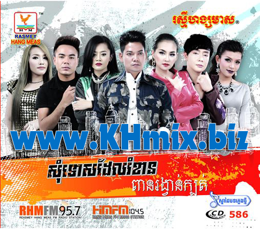 [Album] RHM CD Vol 586 | Khmer New Song 2017