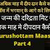 अधिक माह में दीप दान कैसे करे | Adhik ma me deep daan kare |