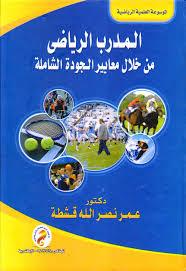 كتاب المدرب الرياضي من خلال معايير الجودة الشاملة