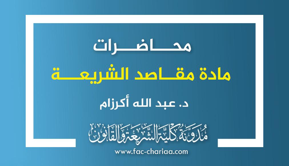 محاضرات مادة مقاصد الشريعة د.أكرزام