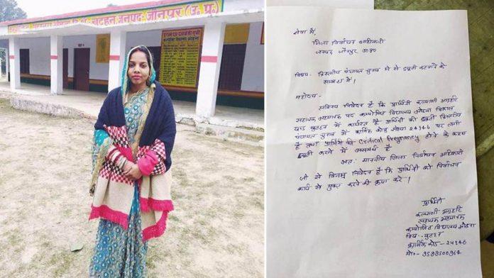 8 महीने की गर्भवती प्राथमिक शिक्षका की कोरोना के मौत हुई, उसे UP Panchayat Election में ड्यूटी करने को मजबूर किया गया था