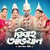 'বিবাহ অভিযান' এবার বাংলাদেশে | FILMY NETWORK