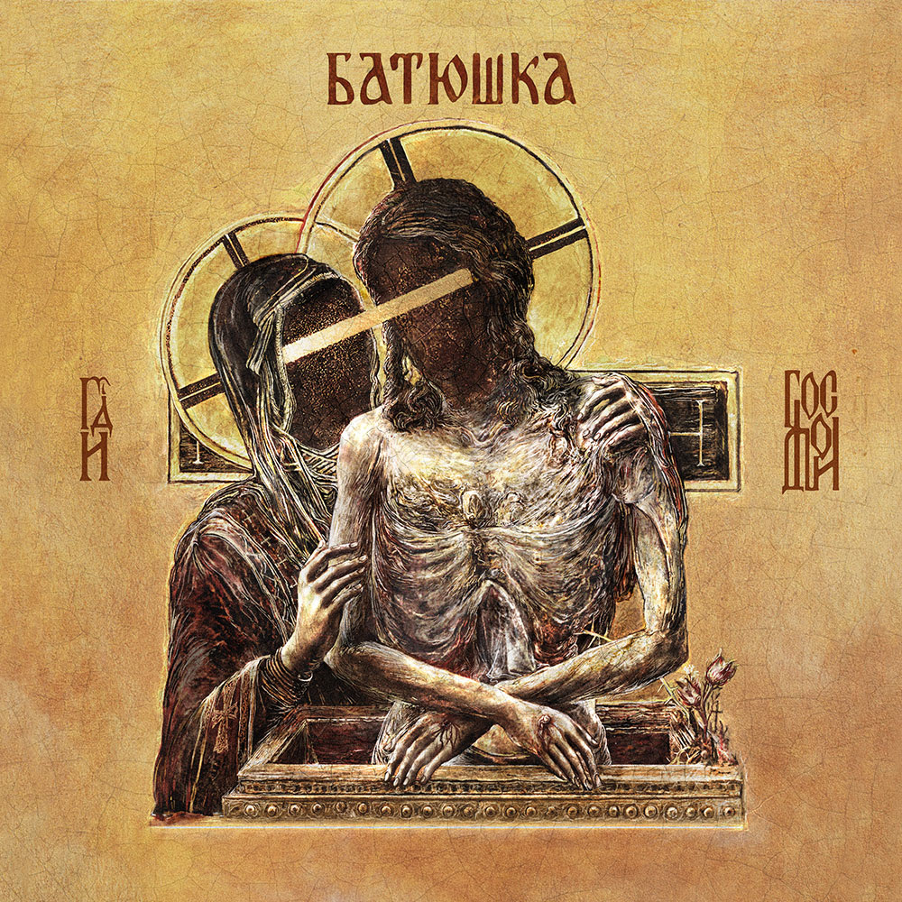 Batushka Hospidi album cover