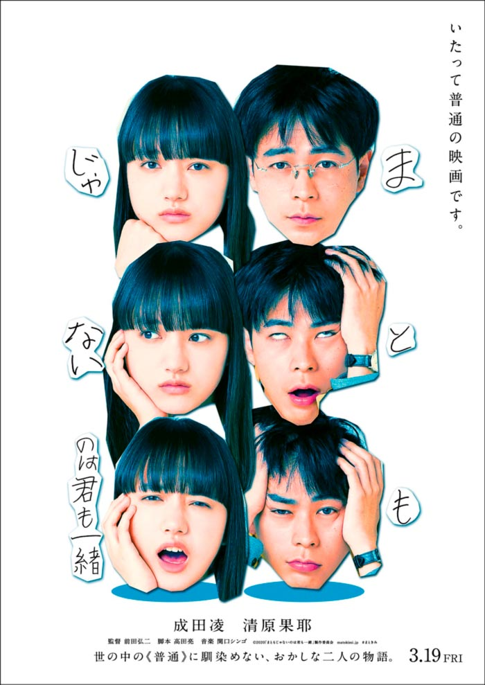 You're Not Normal Either (Matomo Janai no wa Kimi mo Issho) film - Koji Maede - poster